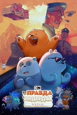 telecharger We Bare Bears : Le Film
